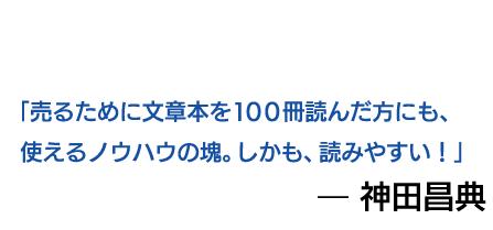 「売れるために文章本を100冊読んだ方にも、使えるノウハウの塊。しかも、読みやすい!」 神田昌典
